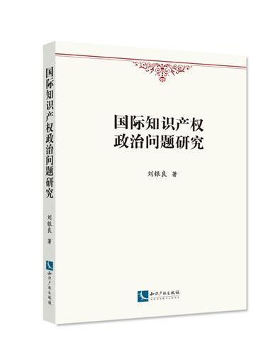 国际知识产权政治问题研究