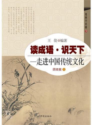 读成语识天下—走进中国传统文化(团结篇1)