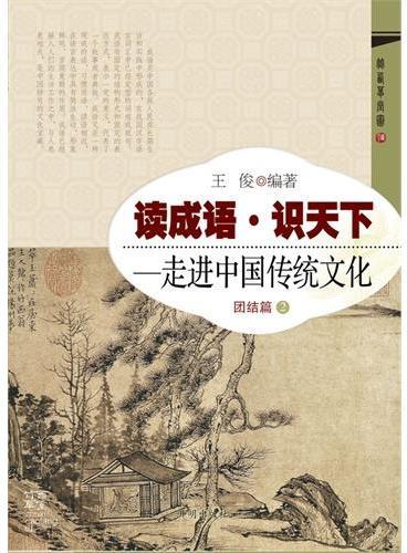 读成语识天下—走进中国传统文化(团结篇2)