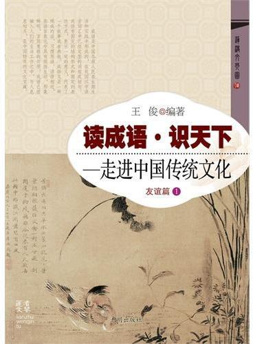 读成语识天下—走进中国传统文化(友谊篇1)