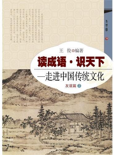 读成语识天下—走进中国传统文化(友谊篇2)