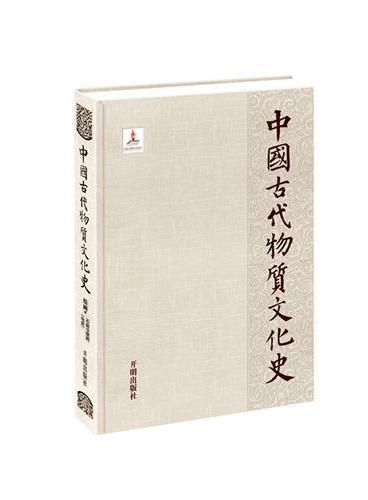 中国古代物质文化史—石窟寺壁画(龟兹)