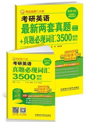 黄金命题三人组:考研英语最新两套真题+真题必现词汇3500便携速记