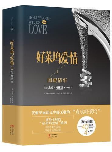 """好莱坞爱情1:闺蜜情事    (全球热销4亿册!席卷全球的""""好莱坞爱情""""系列 上流社会的爱情故事!金钱与爱情、背叛与与秘密!带你走进优雅华丽却又卑鄙无耻的""""真实好莱坞""""!)"""