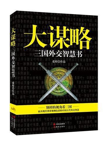 大谋略 : 三国外交智慧书(别样的视角看三国,最具现代博弈色彩的中国古代外交智慧!)
