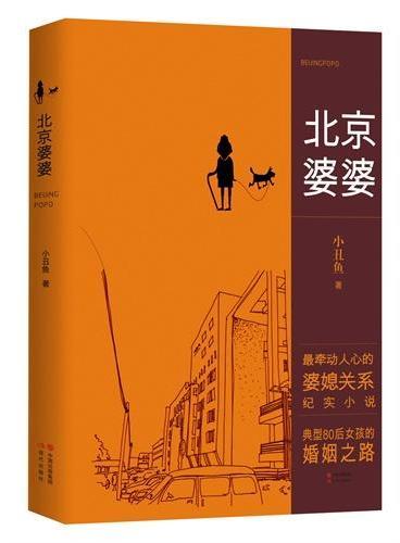 北京婆婆(嫁给北京男人,躲不开要面对北京婆婆;一笔写尽外地女子生存酸甜苦辣,房子、孩子、老公、婆婆、前男友;典型80后女孩的婚姻之路!)