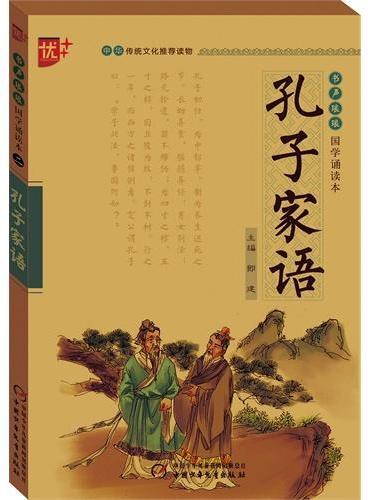 书声琅琅 国学诵读本 孔子家语 学生版