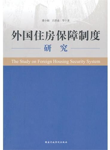 外国住房保障制度研究