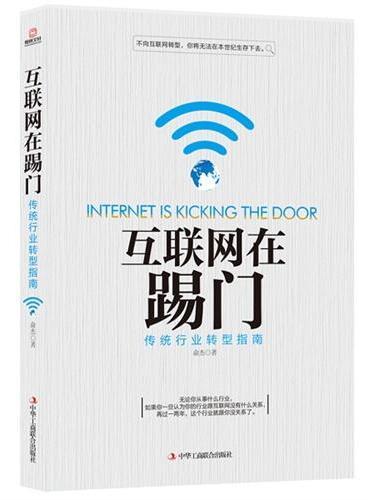 互联网在踢门——传统行业转型指南