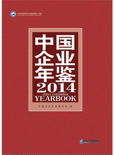 中国企业年鉴2014