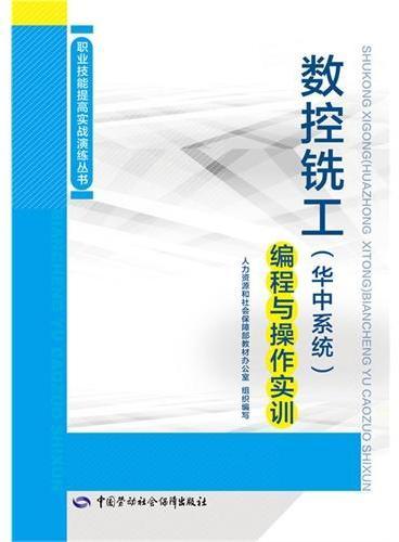 数控铣工(华中系统)编程与操作实训——职业技能提高实战演练丛书