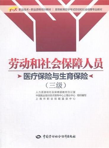劳动和社会保障人员(医疗保险与生育保险)(三级)