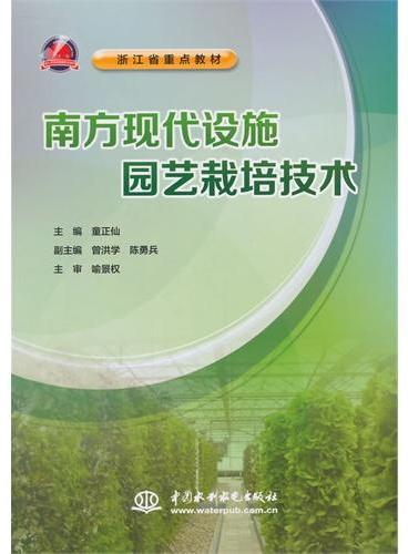 南方现代设施园艺栽培技术(浙江省重点教材)