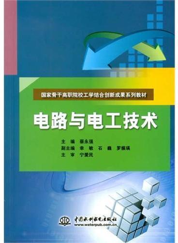 电路与电工技术(国家骨干高职院校工学结合创新成果系列教材)