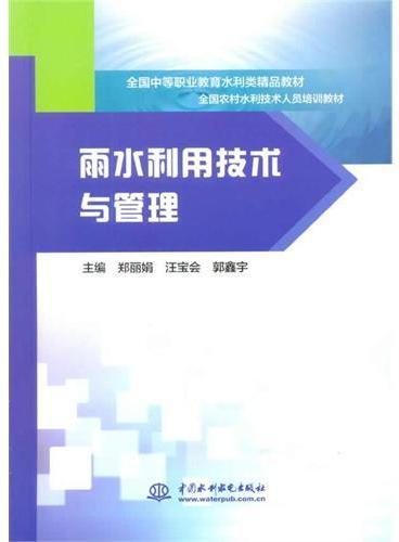 雨水利用技术与管理(全国中等职业教育水利类精品教材 全国农村水利技术人员培训教材)