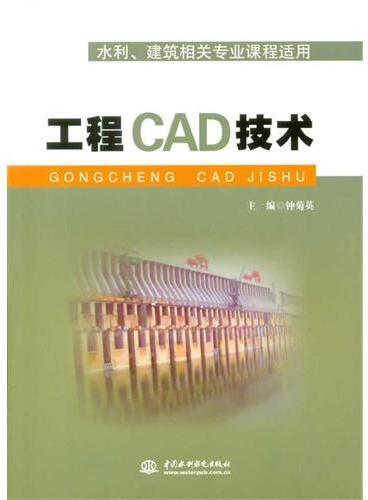 工程CAD技术
