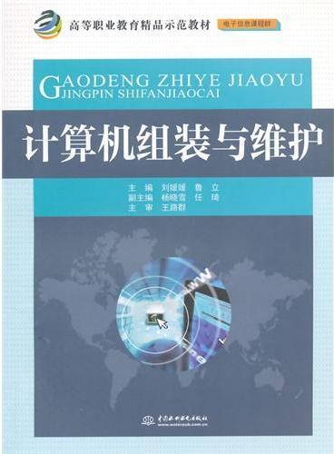 计算机组装与维护(高等职业教育精品示范教材(电子信息课程群))