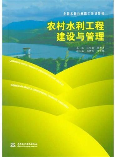 农村水利工程建设与管理(全国水利行业职工培训教材)