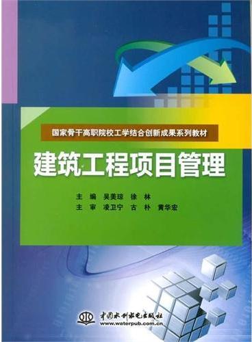 建筑工程项目管理(国家骨干高职院校工学结合创新成果系列教材)