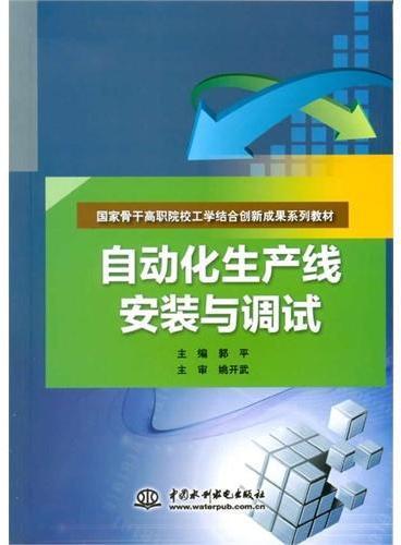 自动化生产线安装与调试(国家骨干高职院校工学结合创新成果系列教材)