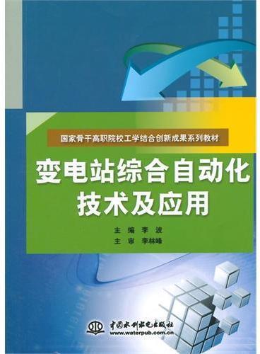 变电站综合自动化技术及应用(国家骨干高职院校工学结合创新成果系列教材)