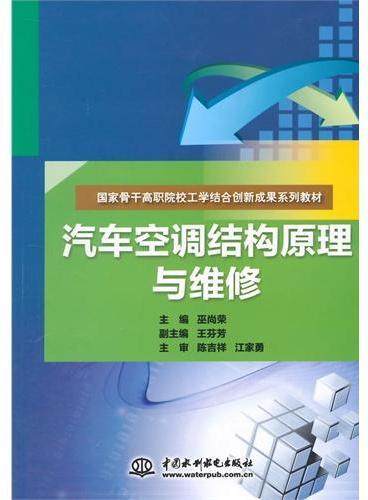 汽车空调结构原理与维修(国家骨干高职院校工学结合创新成果系列教材)