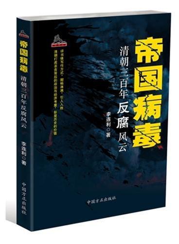 帝国病毒:清朝三百年反腐风云