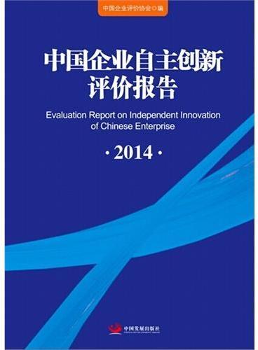 中国企业自主创新评价报告. 2014