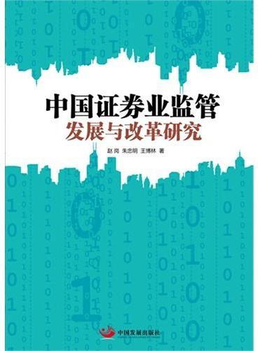 中国证券业监管发展与改革研究