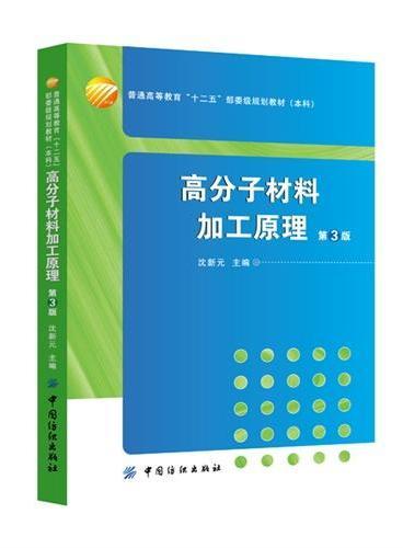 高分子材料加工原理(第3版)