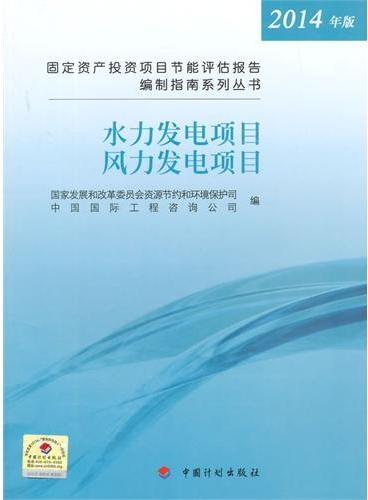 固定资产投资项目节能评估报告编制指南——水力发电和风力发电项目