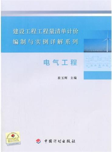 电气工程--建设工程工程量清单计价编制与实例详解系列