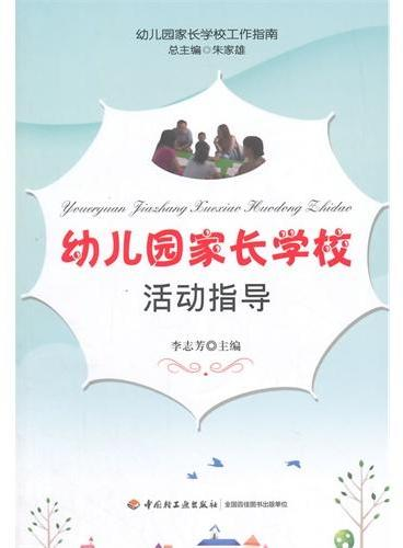 幼儿园家长学校活动指导