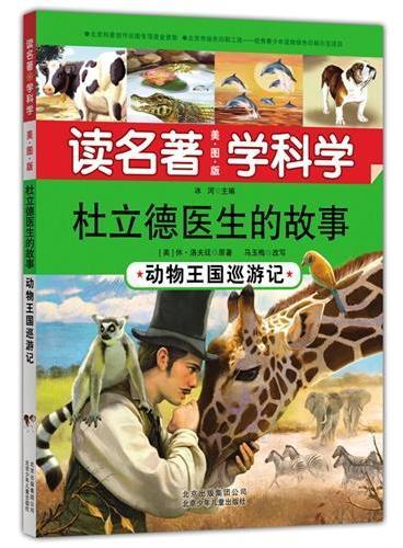 读名著 学科学 杜立德医生的故事——动物王国巡游记