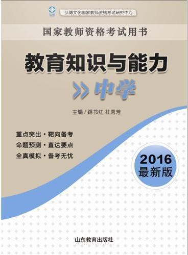 教育教学知识与能力(中学)(国家教师资格考试用书)