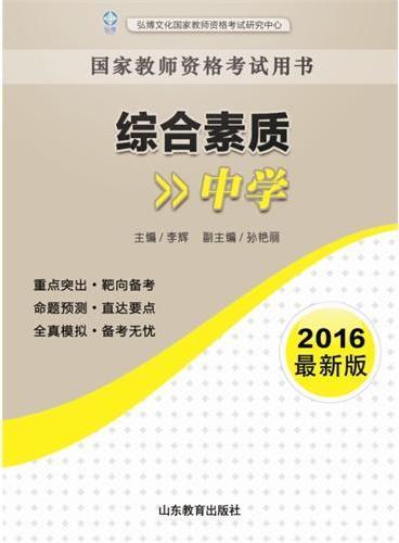 综合素质(中学)(国家教师资格考试用书)