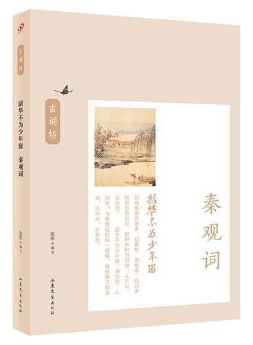 韶华不为少年留:秦观词(古词坊系列)