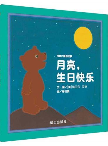信谊世界精选图画书·月亮小熊的故事-月亮,生日快乐(新版)