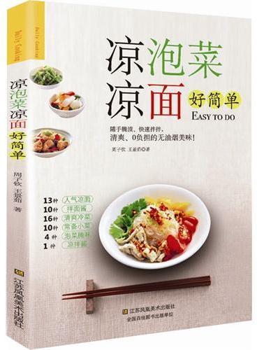 凉泡菜·凉面好简单(随手腌渍,快速拌拌,清爽、0负担的无油烟美味!)