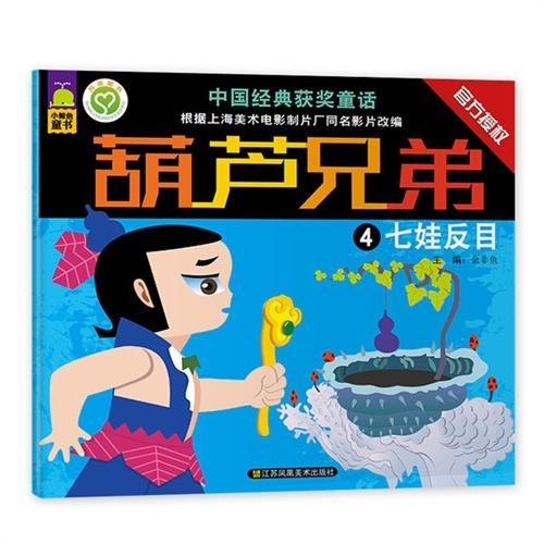 中国经典获奖童话:葫芦兄弟 七娃反目
