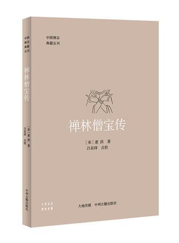 禅林僧宝传——中国禅宗典籍丛刊