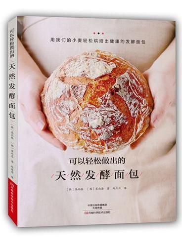 可以轻松做出的天然发酵面包