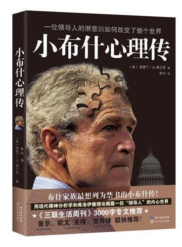小布什心理传:一位领导人的潜意识如何改变了整个世界。
