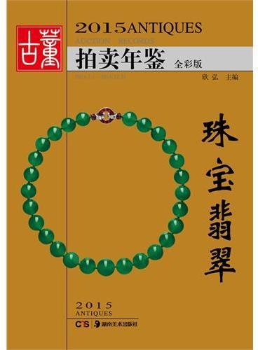 2015古董拍卖年鉴——珠宝翡翠