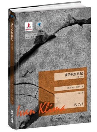 我的疯狂世纪(第一部)(捷克文学最佳入门之作!大师和他的世纪之叹,克里玛用回忆录见证了一个极权时代的疯狂与落幕。)