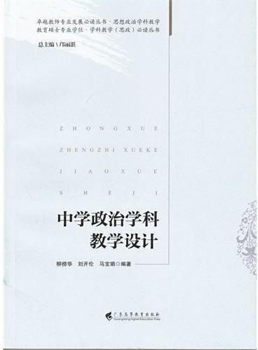 中学政治学科教学设计