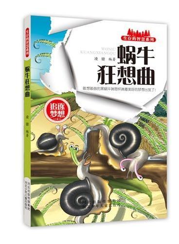 蜗牛狂想曲(《生存的智慧系列》倾心打造国内动物科普童话第一品牌科普知识与生存故事融合迸发出强大的正能量之光让孩子从动物成长故事中体验大自然的生存法则体验珍贵情感、优良品质与处世之道)