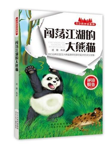 闯荡江湖的大熊猫(《生存的智慧系列》倾心打造国内动物科普童话第一品牌科普知识与生存故事融合迸发出强大的正能量之光让孩子从动物成长故事中体验大自然的生存法则体验珍贵情感、优良品质与处世之道)