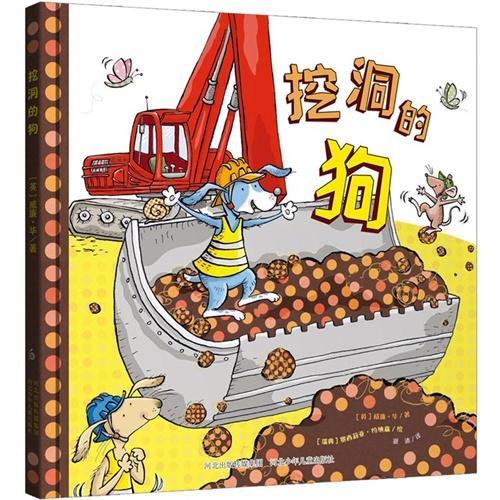 挖洞的狗(英国插画家极具创造力图画书,一只永不放弃的挖洞狗,教会儿童永远向着目标前进,翻到后面更有双重拉页大惊喜!)