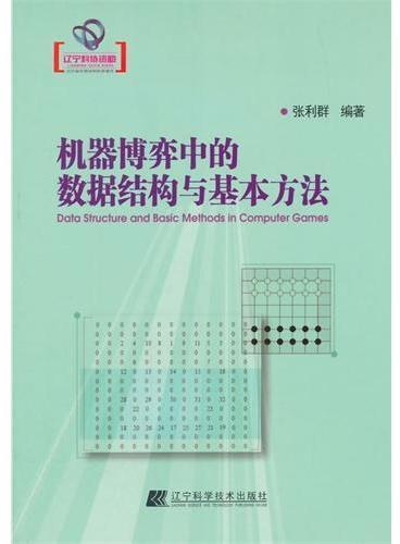 机器博弈中的数据结构与基本方法